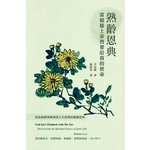 基督教文藝(香港) Chinese Christian Literature Council 熟齡恩典:當迎接上帝仍要給我的使命
