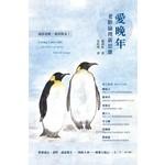 基督教文藝(香港) Chinese Christian Literature Council 愛晚年:老齡倫理新思維