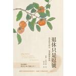 基督教文藝(香港) Chinese Christian Literature Council 退休只是逗號:找尋餘生呼召 規畫職場退休