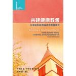 基督教文藝(香港) Chinese Christian Literature Council 共建健康教會:以家庭系統理論處理教會衝突