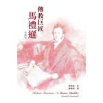 基督教文藝(香港) Chinese Christian Literature Council 傳教巨匠馬禮遜(全譯本)