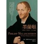 基督教文藝(香港) Chinese Christian Literature Council 墨蘭頓:神學家、教育家、人文主義者