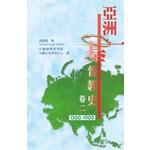 基督教文藝(香港) Chinese Christian Literature Council 亞洲基督教史(卷二:1500-1900)