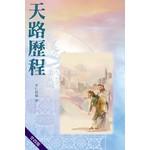 基督教文藝(香港) Chinese Christian Literature Council 天路歷程