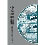 基督教文藝(香港) Chinese Christian Literature Council 中文聖經註釋:以賽亞書(上冊)