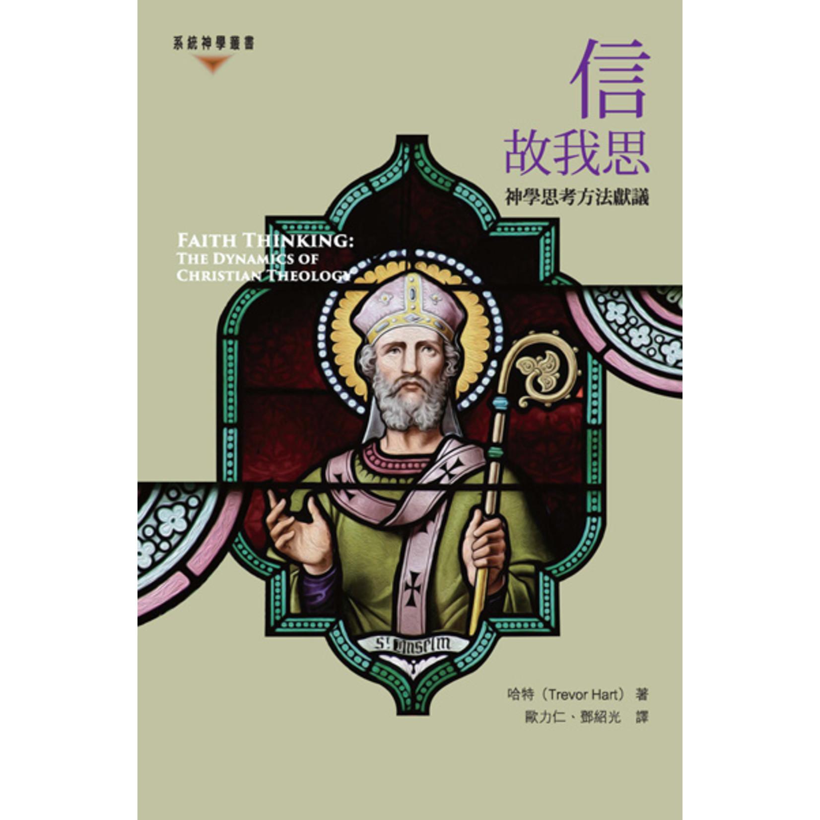 基道 Logos Book House 信故我思:神學思考方法獻議 Faith Thinking: The Dynamics of Christian Theology
