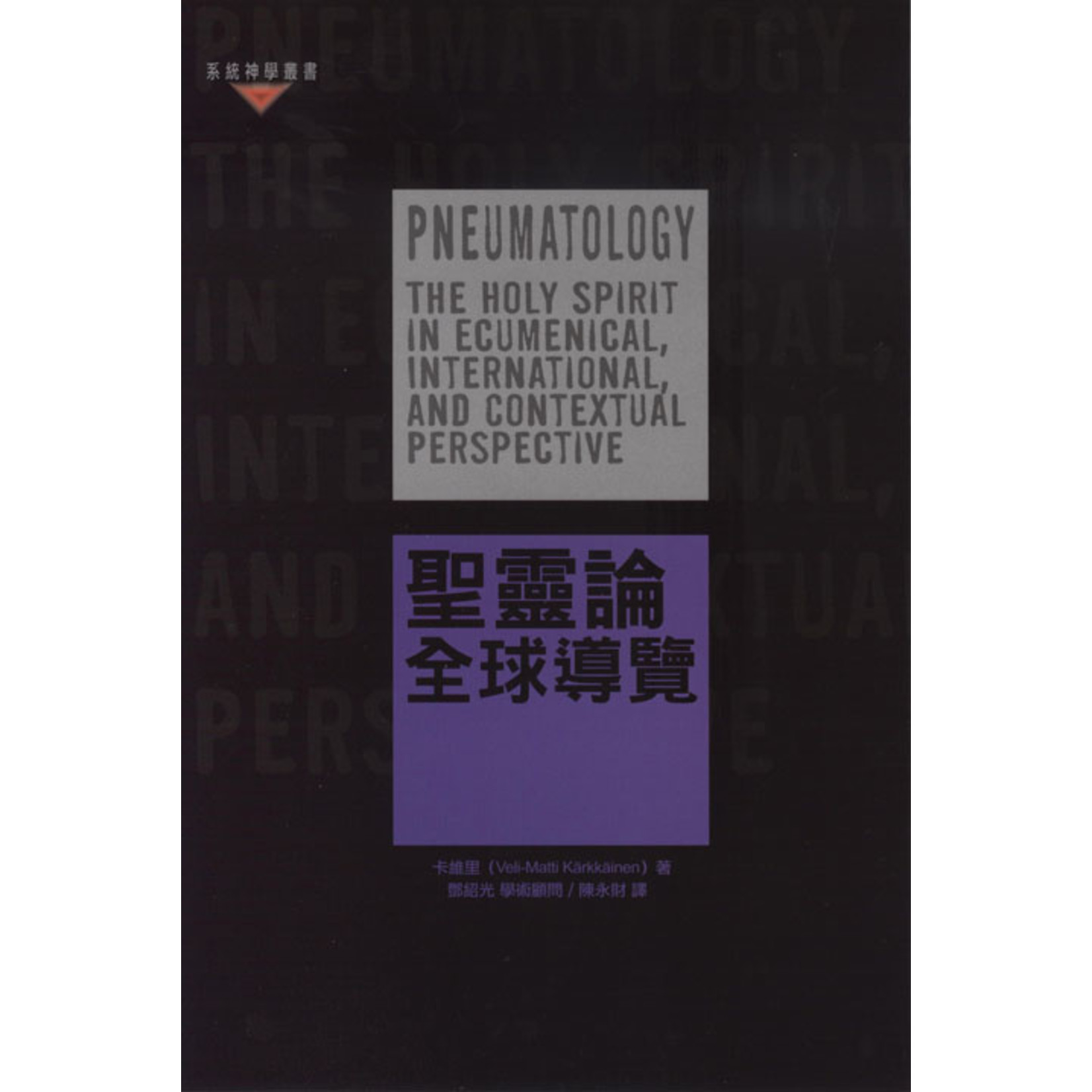 基道 Logos Book House 聖靈論:全球導覽 Pneumatology: The Holy Spirit in Ecumenical, International, and Contextual Perspective