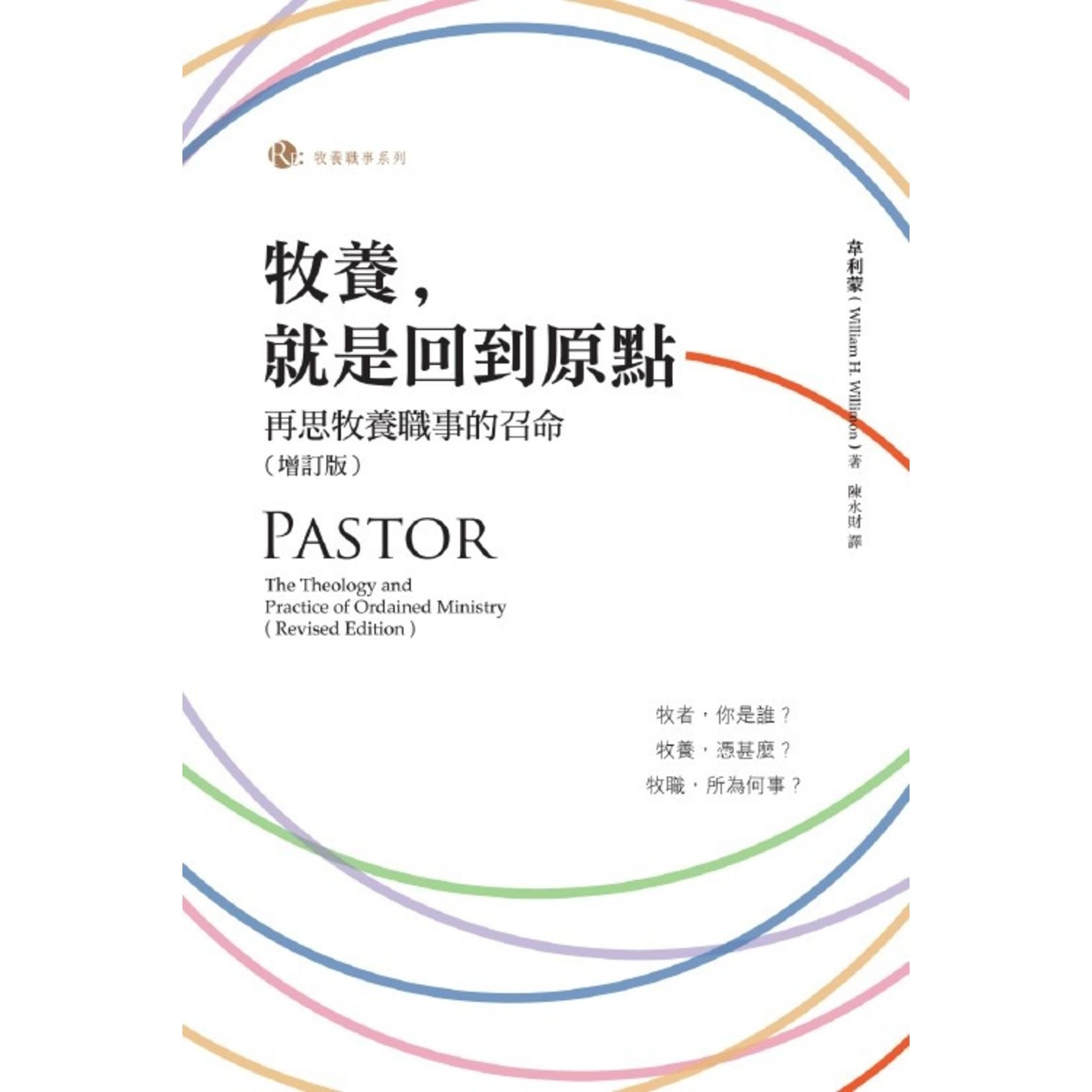 基道 Logos Book House 牧養,就是回到原點:再思牧養職事的召命(增訂版) Pastor: The Theology and Practice of Ordained Ministry (Revised Edition)