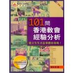 基道 Logos Book House 101間香港教會經驗分析:建立生生不息群體的策略(第四版)