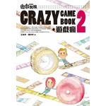 德慧文化 VW Link 遊戲無限.Crazy Game Book:遊戲瘋 2