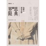 香港基督徒學會 Hong Kong Christian Institute 恩典與界限:加爾文神學詮釋