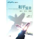 基道 Logos Book House 和平篇章:禱告、抵抗、羣體