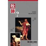 道聲(香港) Taosheng Hong Kong 牧師?