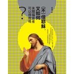 印象文字 InPress Books (不)信耶穌,又如何:未聞福音者可以得救嗎?