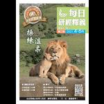 國際讀經會 Scripture Union in Taiwan 每日研經釋義(大字版)2021年 4-6月