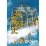 道聲(香港) Taosheng Hong Kong 教會歷史