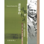 心靈會舍 (HK) 潘霍華的順服與叛逆:全面了解潘霍華