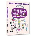 亮光文化 Enlighten & Fish 成就孩子,因型施教:九型孩子的教導方法