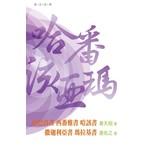 天道書樓 Tien Dao Publishing House 普天註釋:哈巴谷書 西番亞書 哈該書 撒迦利亞書  瑪拉基書