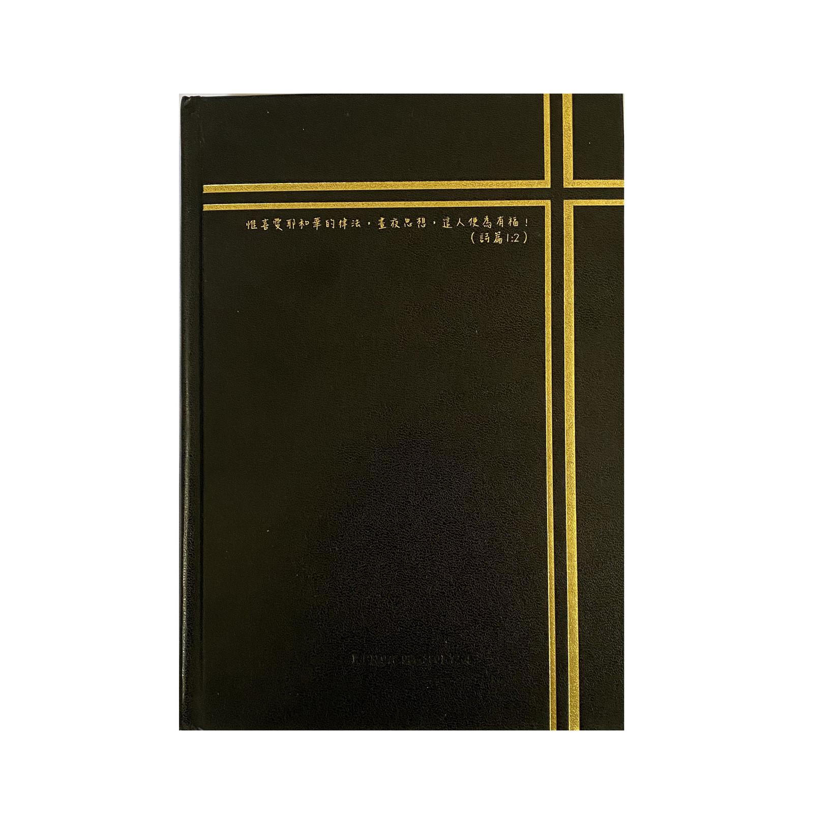 聖經資源中心 CCLM 聖經.和合本.大字精裝索引紅字版.黑面金邊百年版
