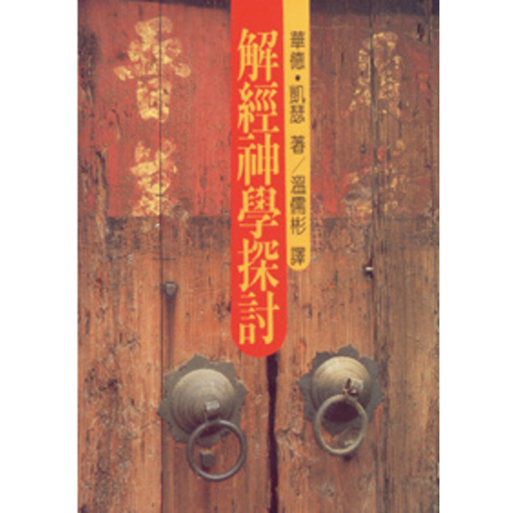 中華福音神學院 China Evangelical Seminary 解經神學探討 Toward an Exegetical Theology