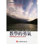 心理出版社 (TW) 教學的勇氣:探索教師生命的內在視界(缺書)