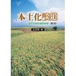 天恩 Grace Publishing House 本土化談道:道成肉身的福音策略(增訂版)
