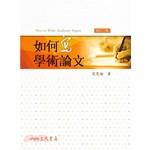 三民 San Min Book 如何寫學術論文(修訂三版)
