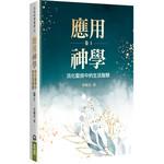 橄欖 Olive Press 應用神學:活化聖經中的生活智慧(卷一)