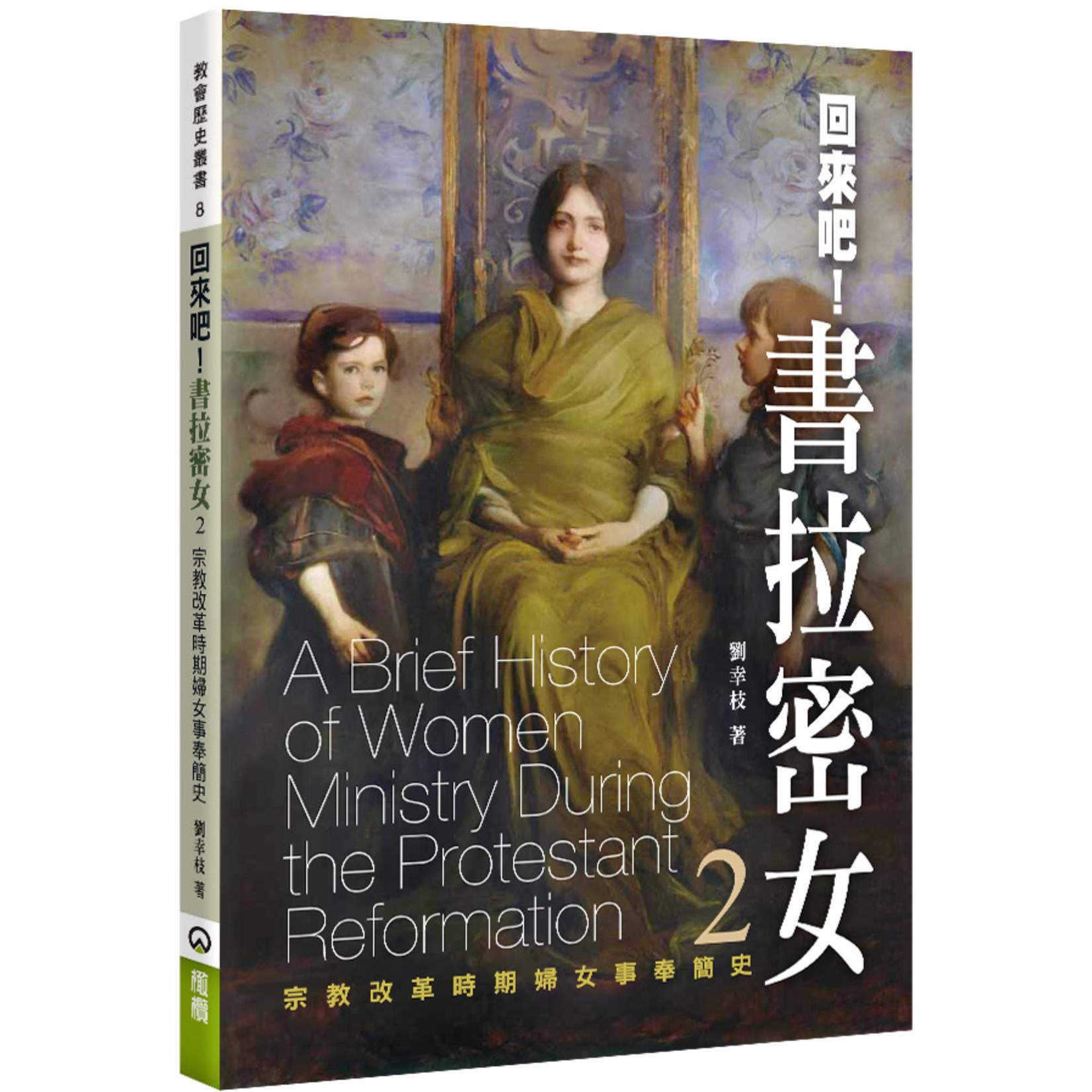 橄欖 Olive Press 回來吧!書拉密女2:宗教改革時期婦女事奉簡史