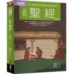易博士 easybooks 圖解聖經(更新版)