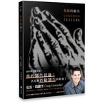 天恩 Grace Publishing House 危險的禱告