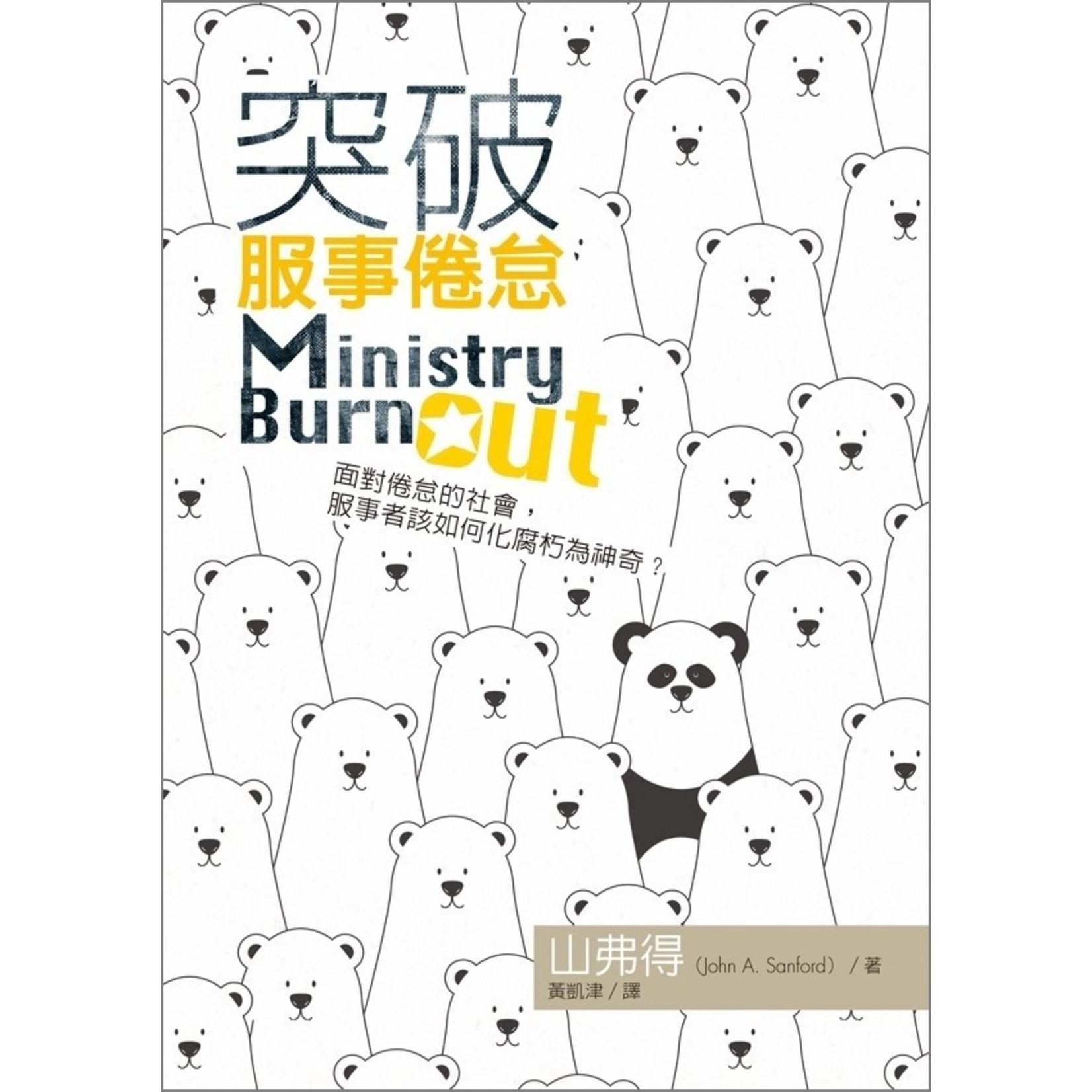 校園書房 Campus Books 突破服事倦怠 Ministry Burnout