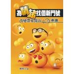 中國學園傳道會 Taiwan Campus Crusade for Christ 為情緒找個新門號:改變帶來醫治40天導讀