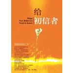 校園書房 Campus Books 給初信者(繁體)