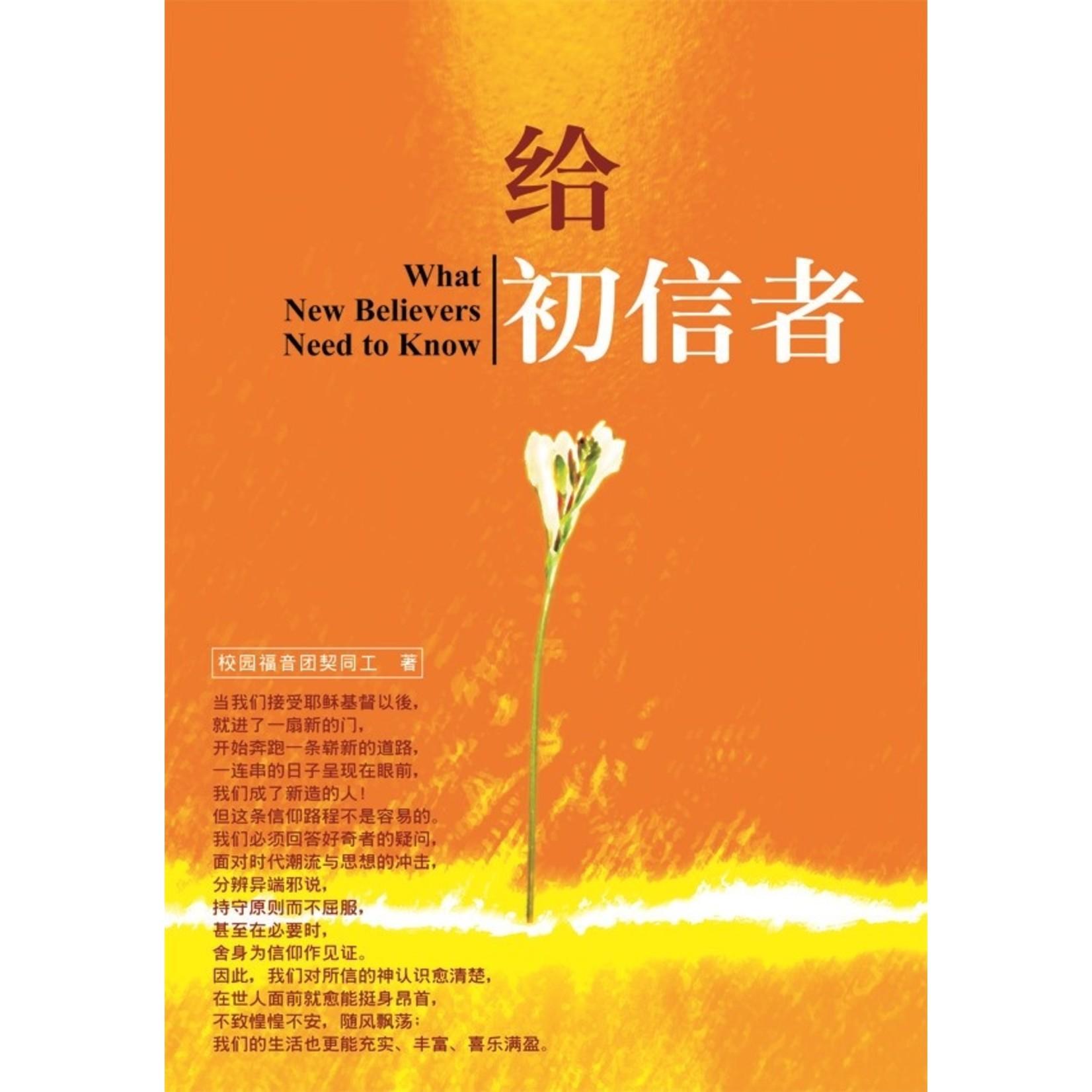校園書房 Campus Books 給初信者(繁體) What New Believers Need to Know