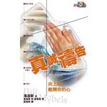 天道書樓 Tien Dao Publishing House 真誠禱告:向上帝敞開你的心