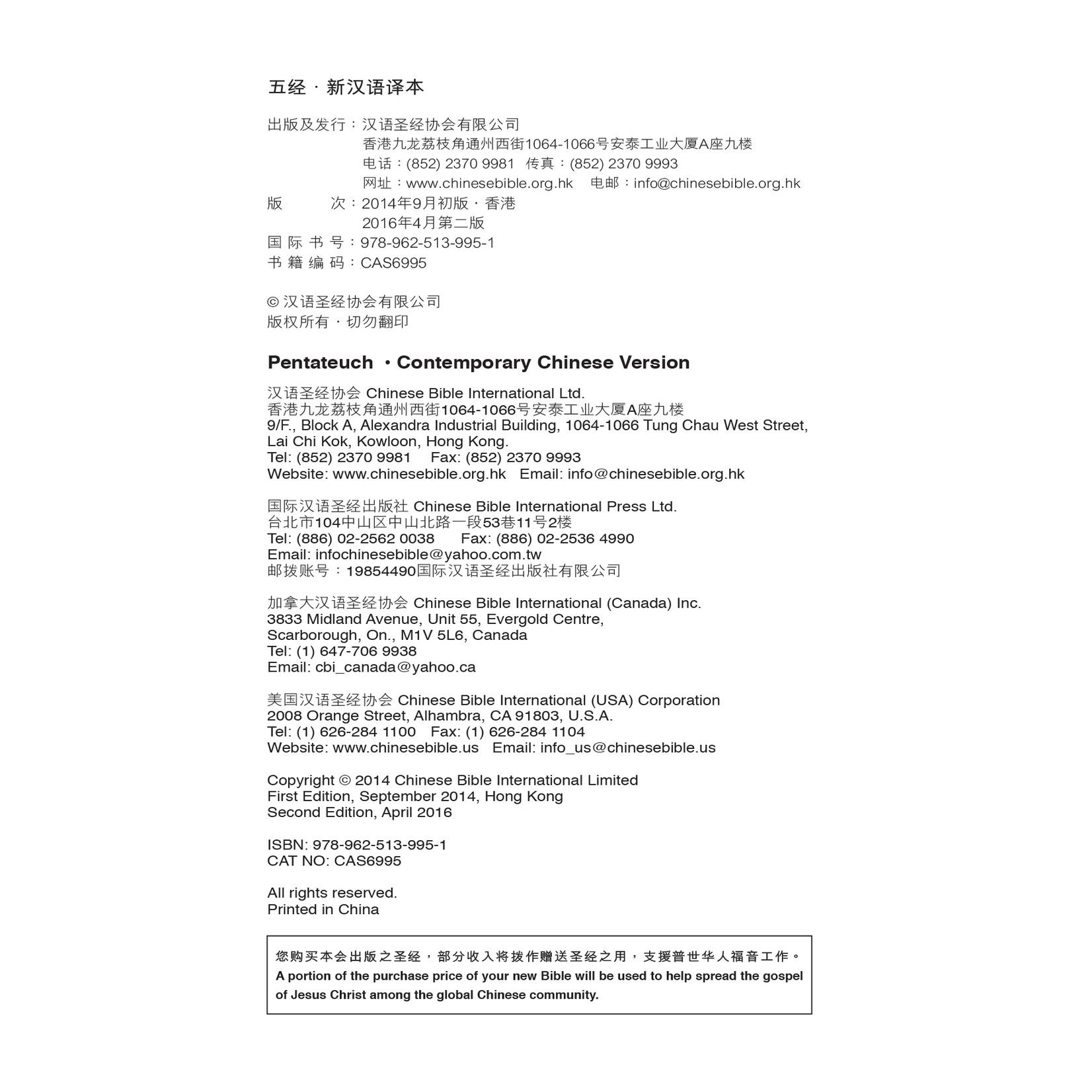 漢語聖經協會 Chinese Bible International 聖經.新漢語譯本:五經(簡體)