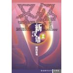 漢語聖經協會 Chinese Bible International 聖經.新漢語譯本.新約全書.注釋版.簡體
