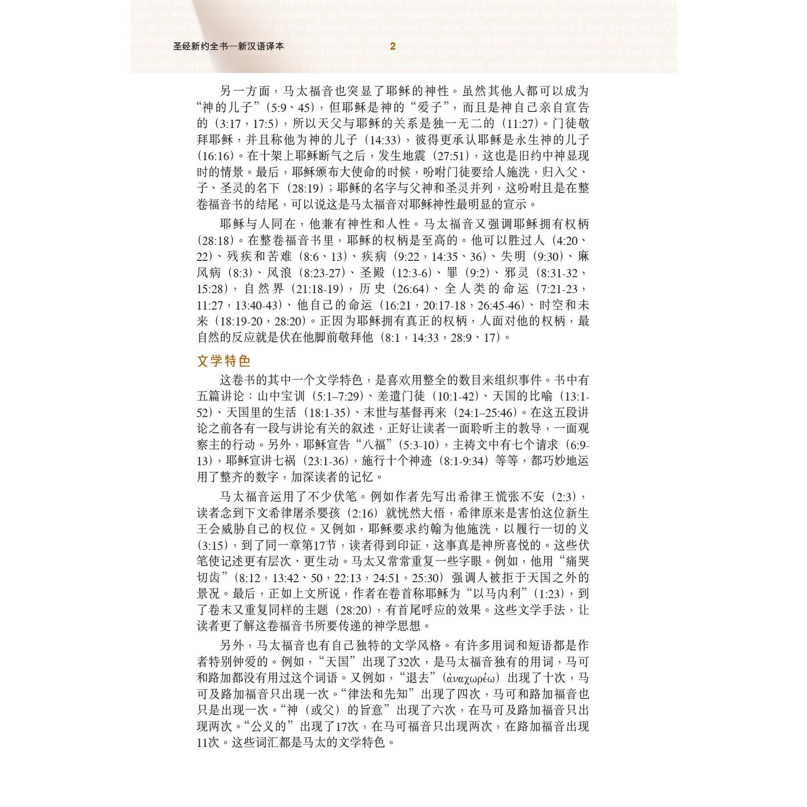 漢語聖經協會 Chinese Bible International 圣经.新汉语译本.新约全书.注释版