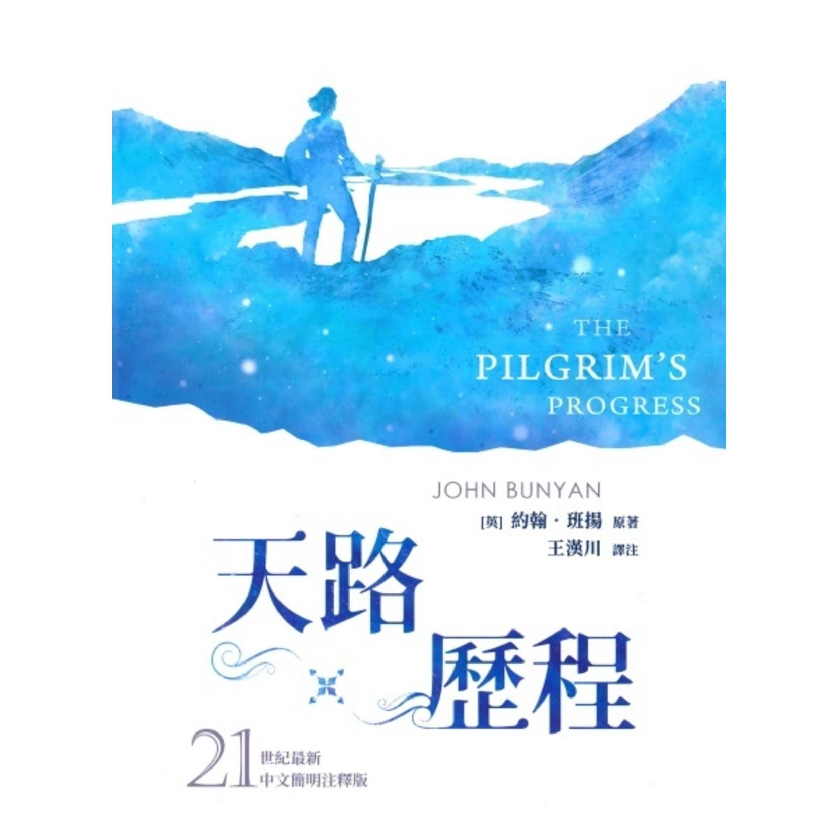 基督使者協會 Ambassadors for Christ 天路歷程(21世紀最新中文簡明注釋版)(繁體) The Pilgrim's Progress