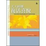 南與北文化 South & North Publishing 天天經歷復活喜悅:從復活節到聖靈降臨節的50個信仰實踐