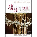 校園書房 Campus Books 復活的力量