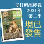 每日研經釋義 Scripture Union in Taiwan 北美代理