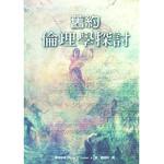 中華福音神學院 China Evangelical Seminary 舊約倫理學探討