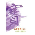 天道書樓 Tien Dao Publishing House 普天註釋:以賽亞書(卷上)