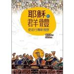 校園書房 Campus Books 耶穌的群體:使徒行傳新視野