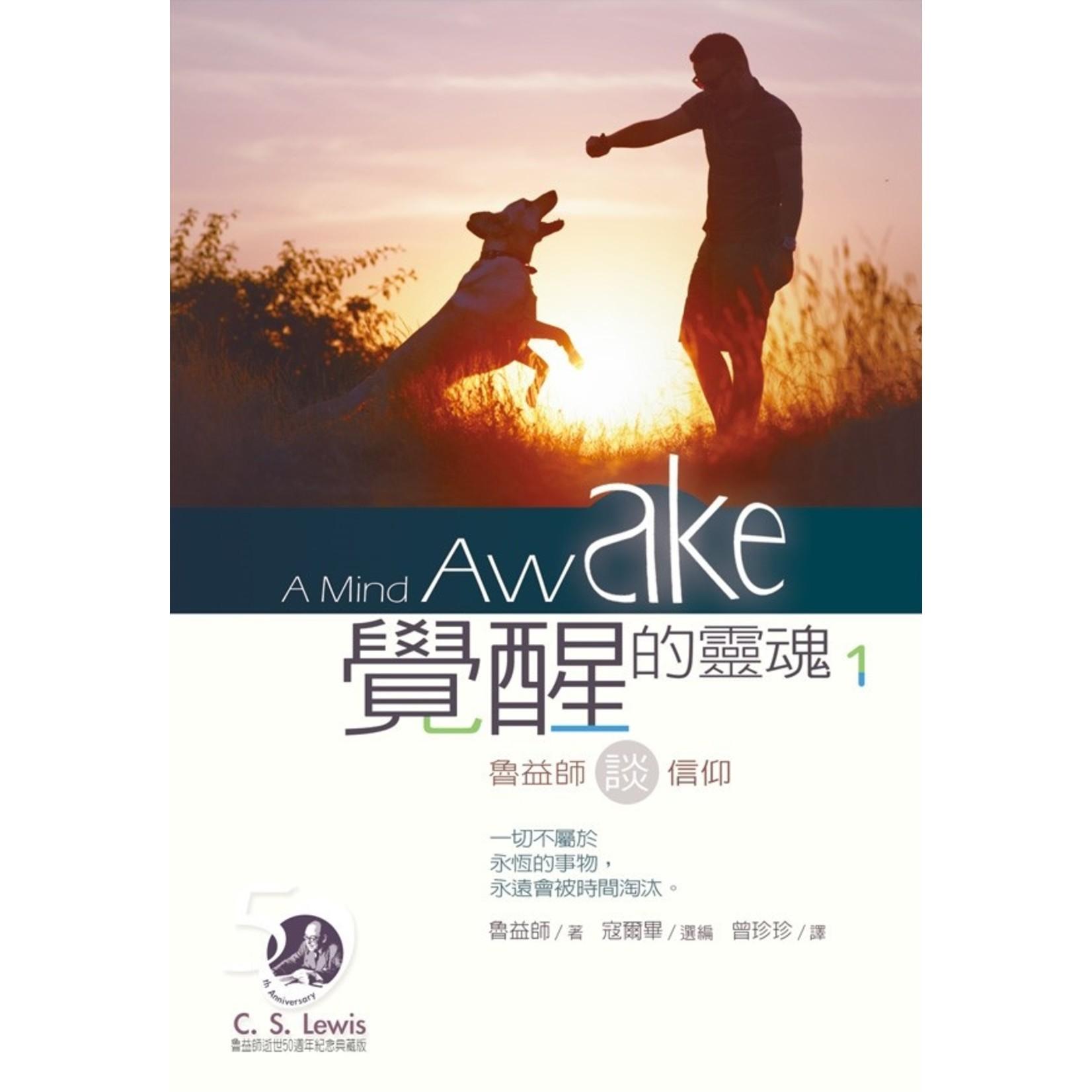 校園書房 Campus Books 覺醒的靈魂1:魯益師談信仰 A Mind Awake