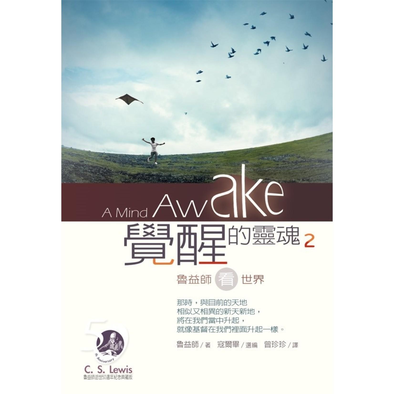 校園書房 Campus Books 覺醒的靈魂2:魯益師看世界 A Mind Awake