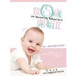 中國學園傳道會 Taiwan Campus Crusade for Christ 從零歲開始(第二集)(新增訂版)